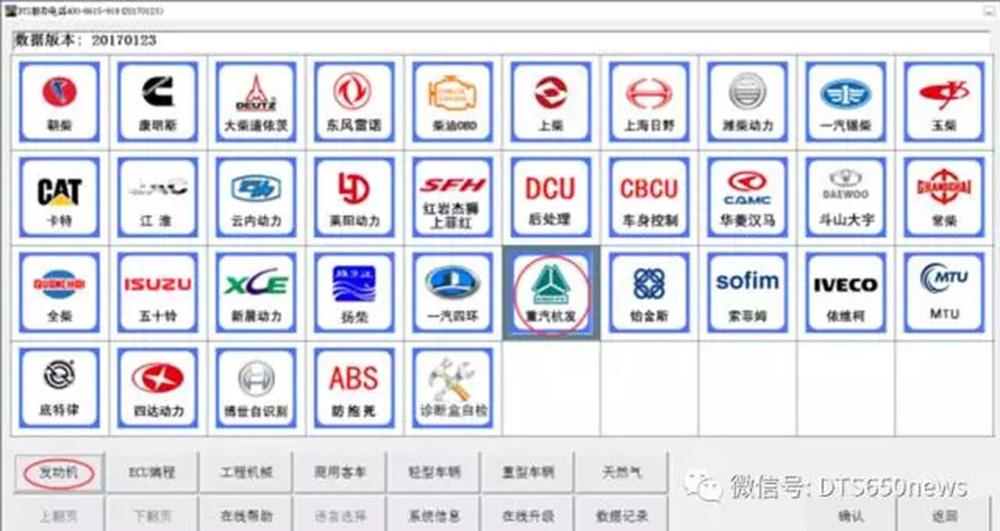 中国重气edc17vc44/54电路图